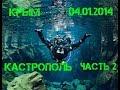 Крым Кастрополь 2014 Часть 2 mp3