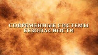 Современные системы безопасности(ООО «Пожарная Автоматика» ведет свою историю c 2004 года и осуществляет работы по комплексному обеспечени..., 2014-02-10T07:21:02.000Z)