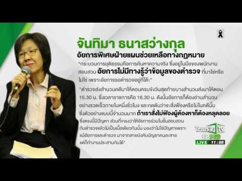 ย้อนหลัง ขีดเส้นใต้เมืองไทย : อิสระการทำงานด้านสอบสวนตำรวจไทย | 28-02-60 | ชัดข่าวเที่ยง