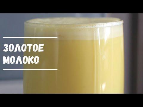 Как Приготовить Золотое Молоко Из Куркумы - Простой Рецепт