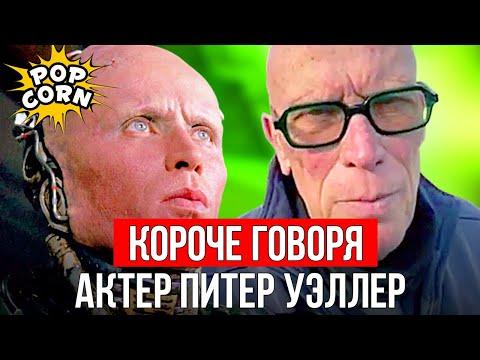 ПИТЕР УЭЛЛЕР: Человек и Робокоп / Что стало с актером Робокопа Питером Уэллером