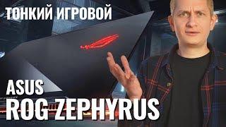 ASUS ROG Zephyrus – Самый МОЩНЫЙ и ТОНКИЙ игровой