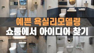 예쁜 욕실리모델링 쇼룸에서 아이디어 찾기