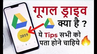 Google Drive ? How to use gdrive ? Google Drive tips and tricks 2019 Hindi