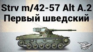 Strv m/42-57 Alt A.2 - Первый шведский танк - Гайд
