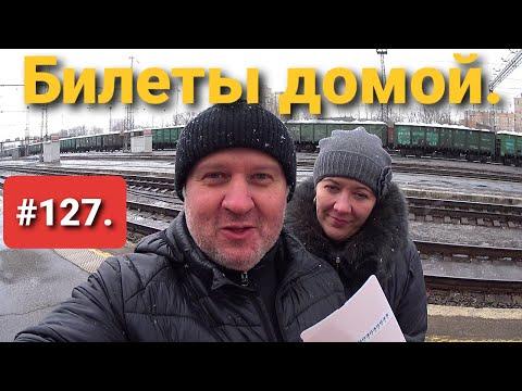 БИЛЕТЫ НА ПОЕЗД АДЛЕР - ПЕРМЬ / КАРАНТИН 2020 / ОТДЫХ НА МОРЕ