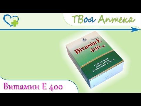 Витамин Е капсулы ☛ показания (видео инструкция) описание ✍ отзывы ☺️