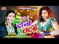 Dine pe dine dunu latke singer Anil bihari Mp3