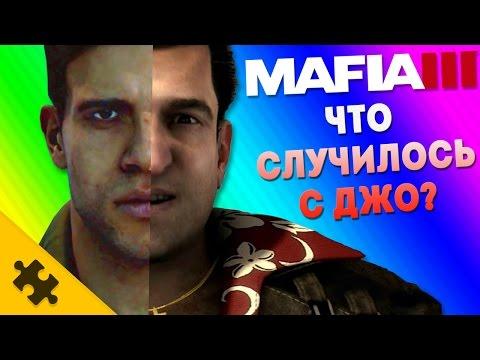 Видео: MAFIA 3 - ДЖО ЖИВ