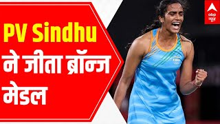 Download GOOD NEWS for INDIA from Tokyo Olympics: PV Sindhu wins Bronze Medal