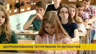 Тестирование по математике
