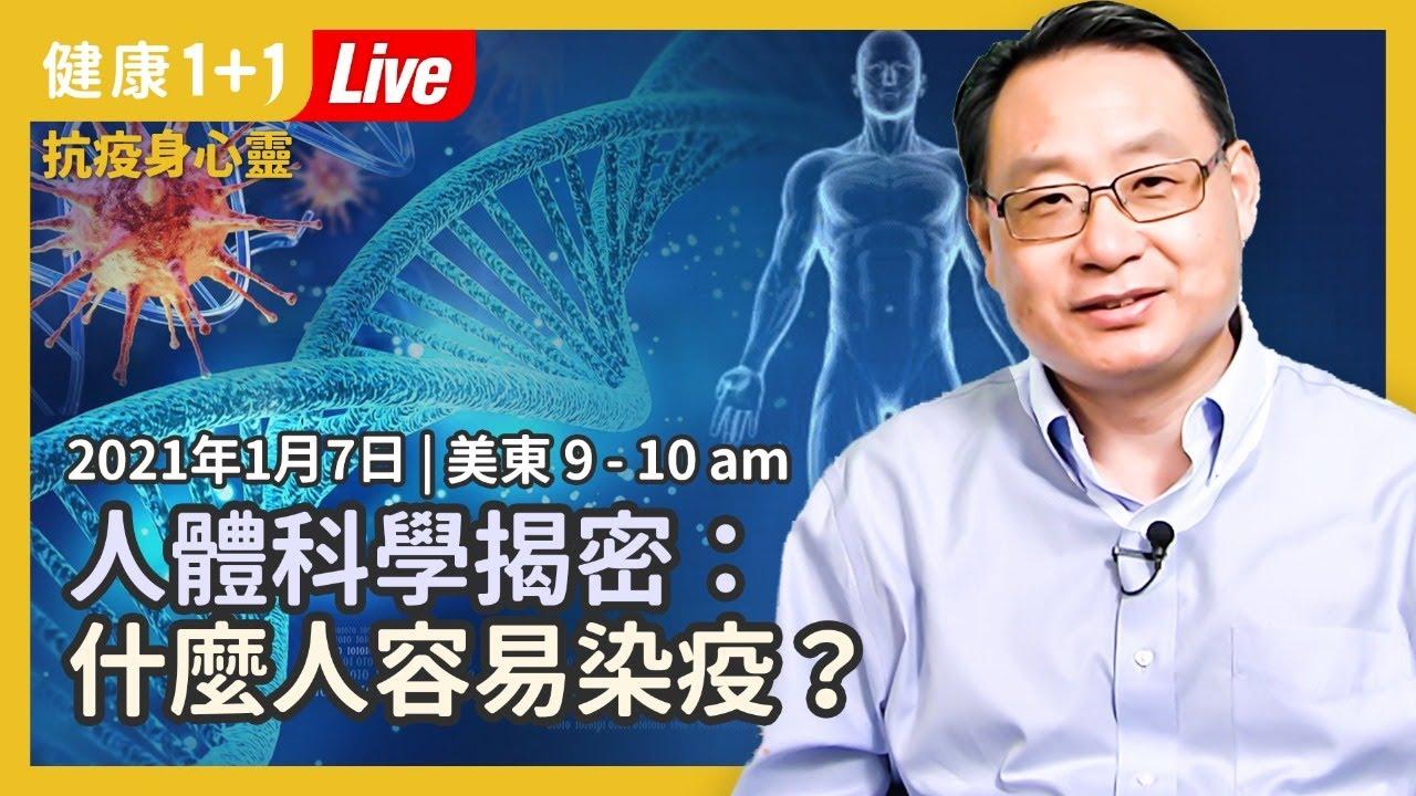 人體科學揭密:什麼人容易染疫?