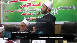 مصر العربية | اسامة الأزهرى يهتف: الله أكبر ويحيا الازهر