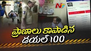 ప్రాణాలు కాపాడిన డైల్ 100 | Dail 100 Team Saved A Man Life in Hyderabad | NTV
