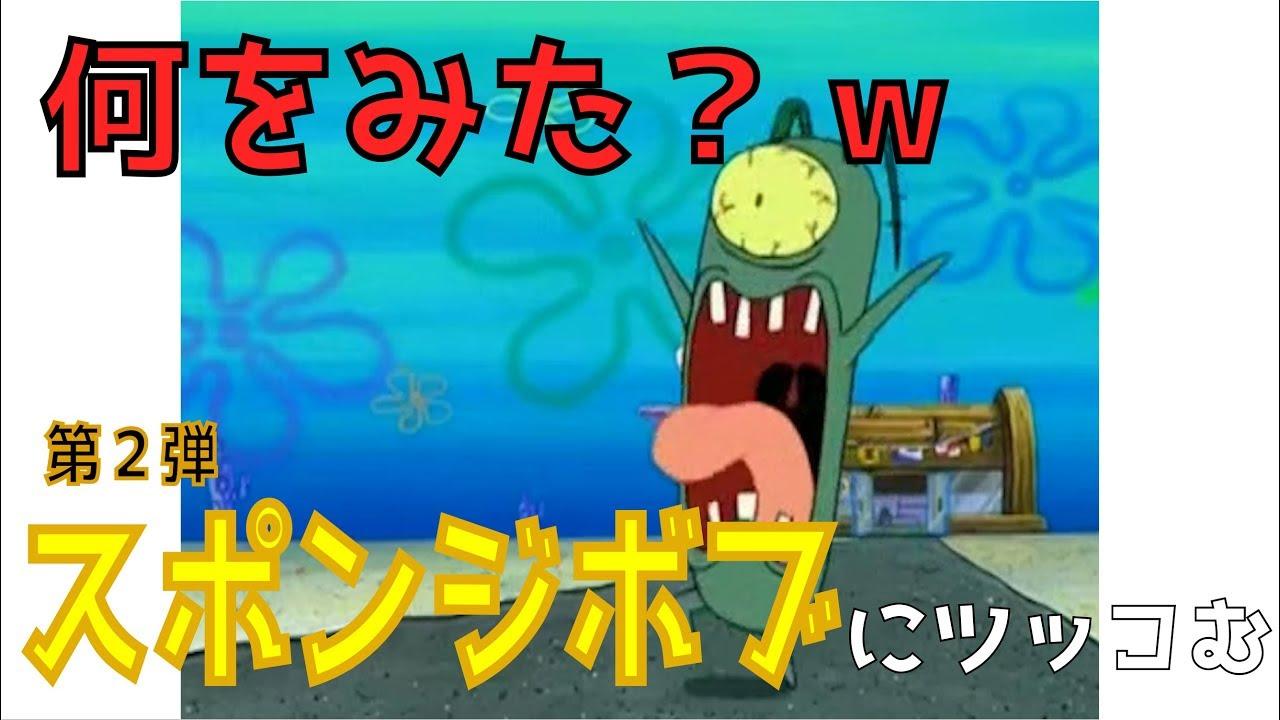 【ツッコミ】プランクトンの扱いが雑な件
