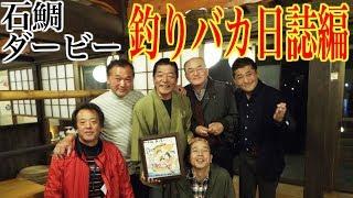 YoutuTV No25【マー坊の釣りチャンネル】石鯛ダービー 釣りバカ日誌 編 ...