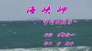 市川由紀乃 - 海峡岬