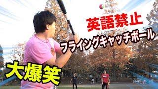 英語禁止フライングキャッチボールが面白すぎて大草原。