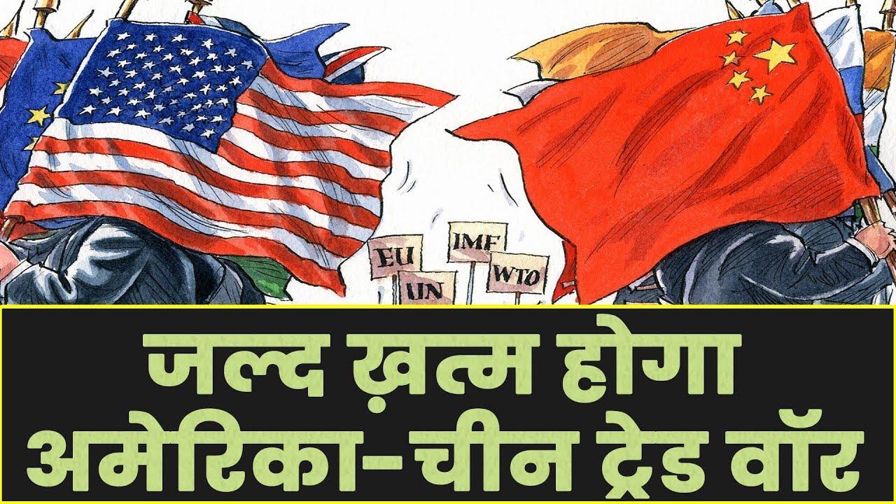 चीन-अमेरिका ट्रड वॉर समाप्ति की ओर, लेकिन भारत के लिये नहीं है फायदेमंद -  YouTube