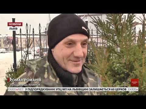 Zaxid.Net: Головні новини Львова за 18 грудня