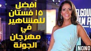 افضل 15 فستان في مهرجان الجونة السينمائي 2019(مهرجان الجونة)
