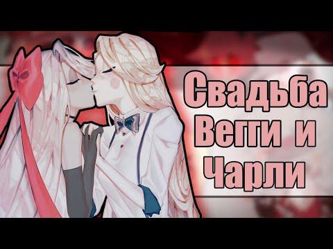 ~Свадьба Чарли и Вегги~ Озвучка комиксов Отель Хазбин|Hotel Hazbin and Helluva Boss|Ankstar