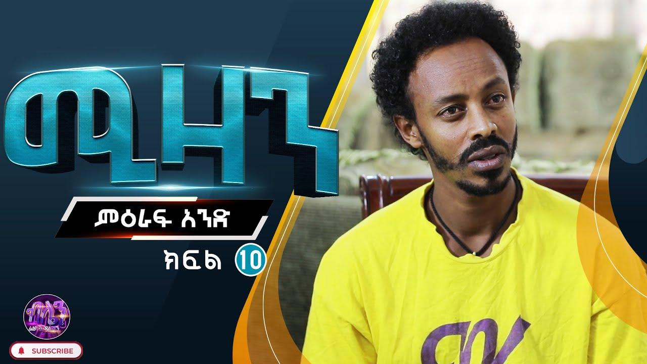 Download Ethiopia   ሚዛን ድራማ ክፍል 10    Mizan Drama part 10