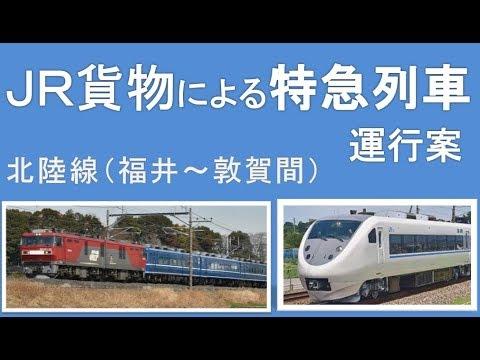 金沢~敦賀間でJR貨物が特急列車...