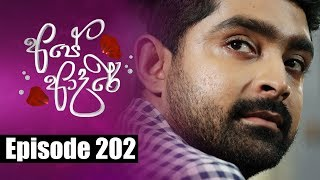 Ape Adare - අපේ ආදරේ Episode 202 | 03 - 01 - 2019 | Siyatha TV Thumbnail