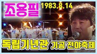 조용필 독립기념관 기공  전야축제 [가요힛트쏭] KBS…