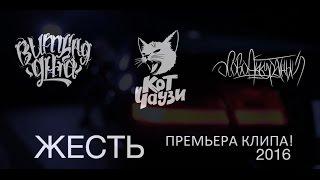 Виталя Джа, кот чаузи, ОсобоАккуратный - Жесть [НОВЫЙ КЛИП 2016]