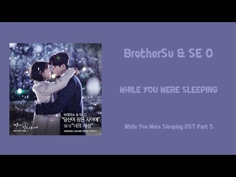 BrotherSu & SE O – While You were Sleeping [Han-Rom-Eng] (While You Were Sleeping OST Part 5)