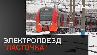 """Юбилей """"Ласточки"""": исполнился год со дня запуска скоростных электропоездов на СвЖД"""
