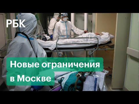 Собянин о новых ограничениях в Москве. Коронавирус сегодня (7.10)