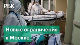 Собянин о новых ограничениях в Москве Коронавирус сегодня 7 10