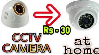 How to make a CCTV camera at home