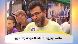 فلسطينيو الشتات العودة والتحرير