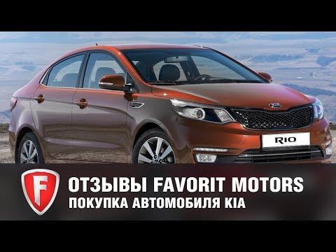 Отзыв о покупке автомобиля Kia Rio у официального дилера Киа FAVORIT MOTORS