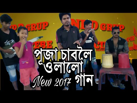Assames new song 2017/puja saboloi ulalu/NP D Grup funny video