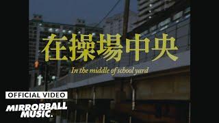 [M/V] 벌룬피쉬 (Balloonfish) - 운동장…