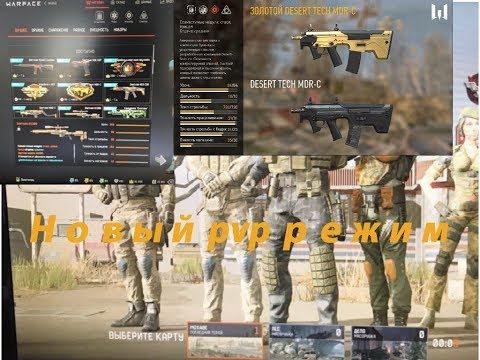 warface новое элитное оружие