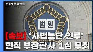 [속보] 법원, '사법농단 연루' 현직 …