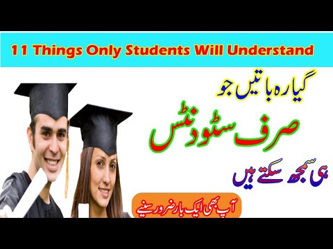 Students Ki Baatyn Only Students Will Understand Students