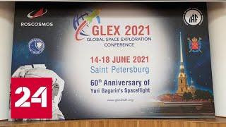 GLEX-2021: исследователи космоса из 59 стран съехались в Петербург - Россия 24 