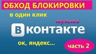 Как обойти блокировку музыки вконтакте #2