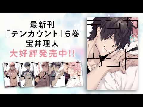 宝井理人「テンカウント」6巻WebCM