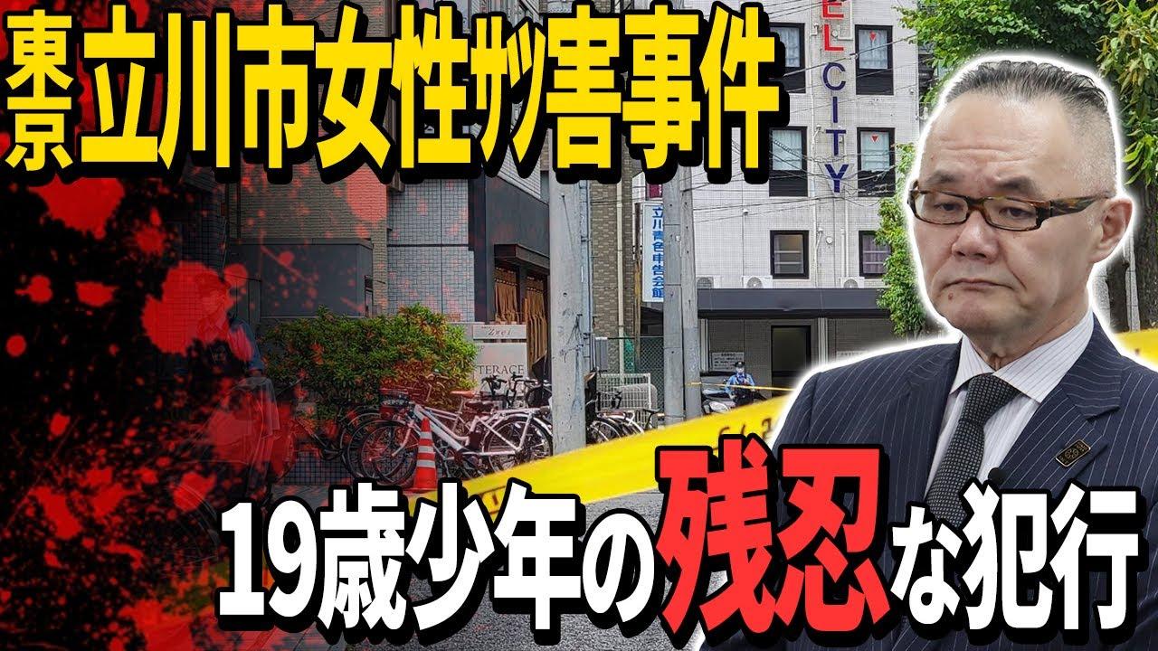 【東京 立川市 ホテル内女性サツ害事件】19歳少年の動機は…  被害者の人権を考える【小川泰平の事件考察室】#84