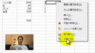 [オルガンライフ]表計算(Excel)超入門 これだけ知っていれば自慢できます (2/2)