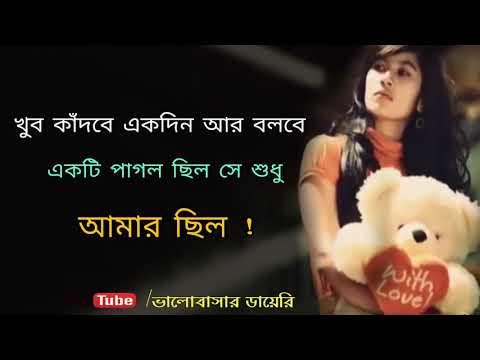 Bengali sad love story shayeri %E0%A6%B8%E0%A6%BE%E0%A6%B0%E0%A7%8D%E0%A6%A5%E0%A6%AA%E0%A6%B0 with