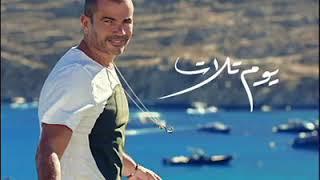 يوم تلات حصريآ عمرو دياب 2019